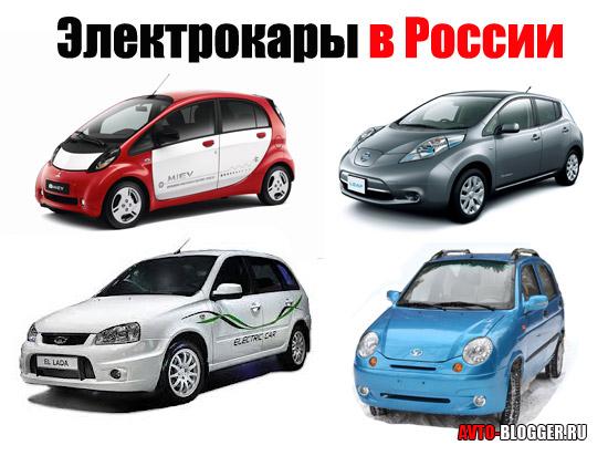 Электрокары в России