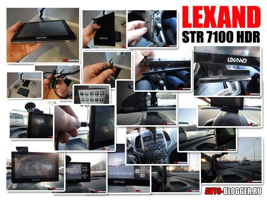 Lexand STR 7100 HDR обзор