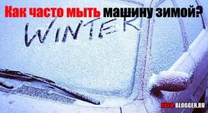 Как часто мыть машину зимой?