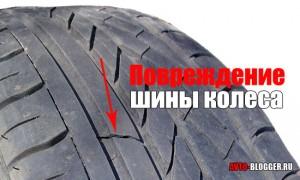Повреждение шины колеса