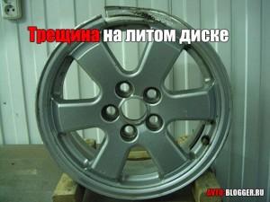 Трещина на литом диске