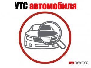 УТС автомобиля