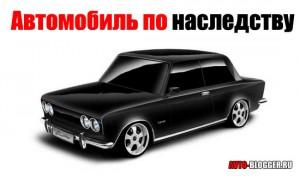 Автомобиль по наследству