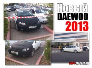 Новая DAEWOO 2013