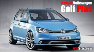 Новый Volkswagen Golf Plus