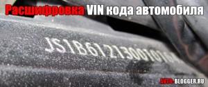 Расшифровка VIN кода автомобиля