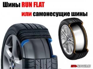 Шины RUN FLAT или самонесущие шины