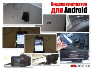 Видеорегистратор для Android