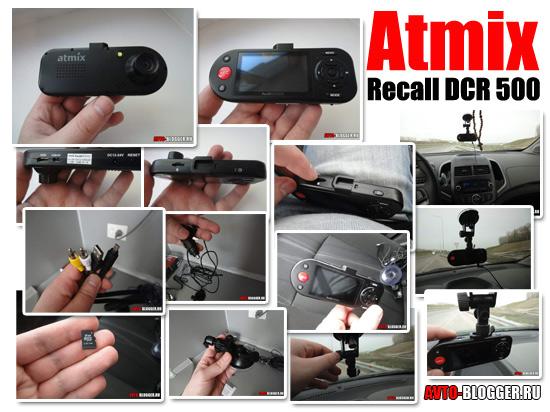 Atmix Recall DCR 500