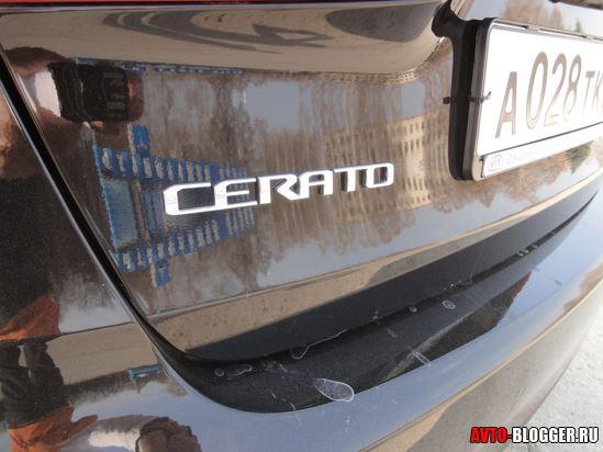 логотип CERATO