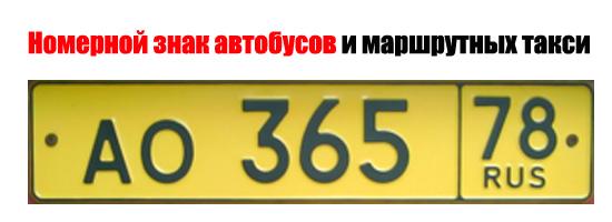 Номерной знак автобусов и маршрутных такси