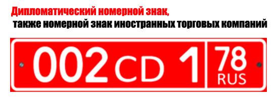 Дипломатический номерной знак, также номерной знак иностранных торговых компаний