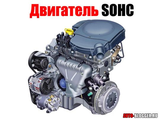 Двигатель SOHC