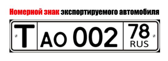 Номерной знак экспортируемого автомобиля