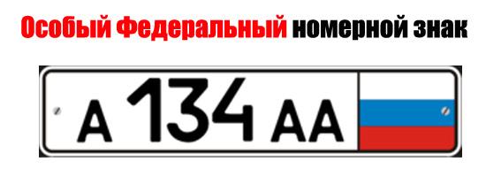 Особый Федеральный номерной знак