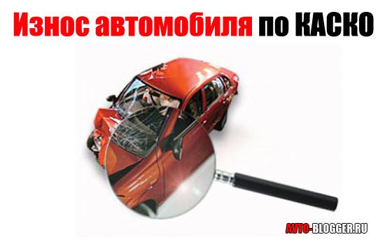 Износ автомобиля по КАСКО