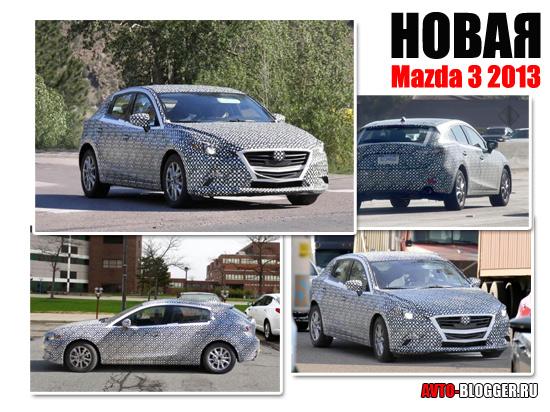 Новая Mazda 3 2013