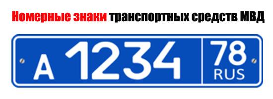 Номерные знаки транспортных средств МВД