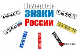 Номерные знаки России