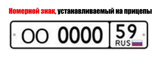 Номерной знак, устанавливаемый на прицепы