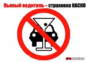Пьяный водитель – страховка