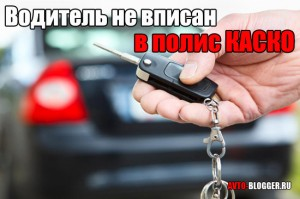 Водитель не вписан в полис КАСКО