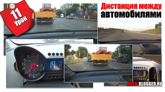 Дистанция между автомобилями