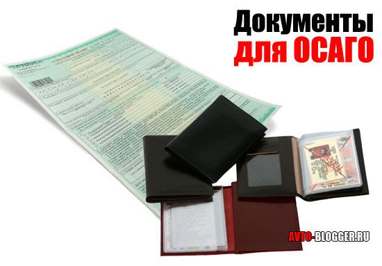 Документы для ОСАГО