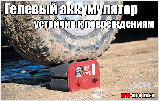 Гелевый аккумулятор устойчив к повреждениям