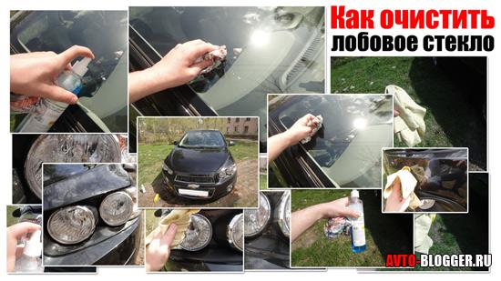 Как очистить лобовое стекло