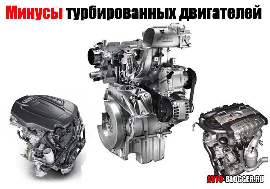 Минусы турбированных двигателей
