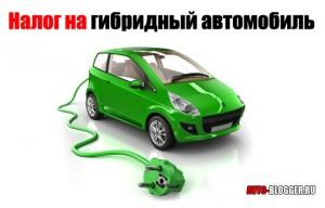 Налог на гибридный автомобиль