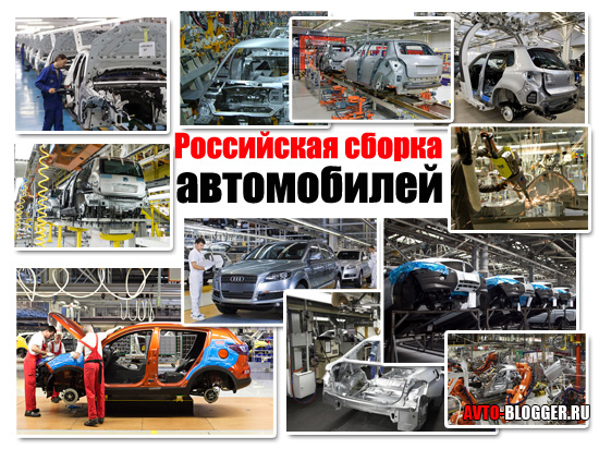 Российская сборка автомобилей