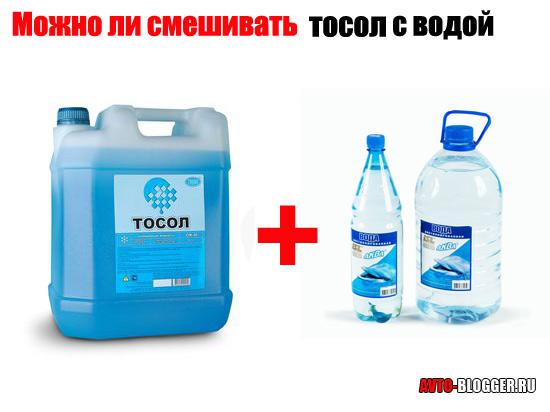 Можно ли смешивать тосол с водой