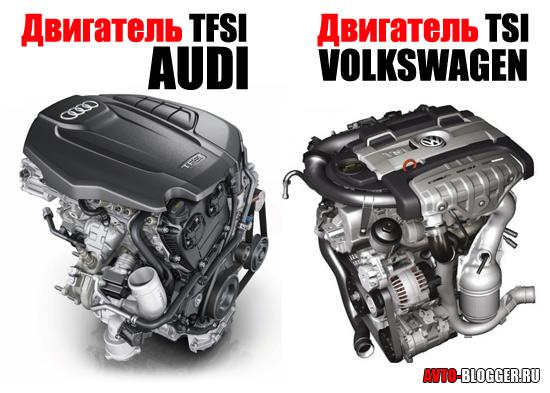 TSI (Volkswagen) и TFSI (Audi)