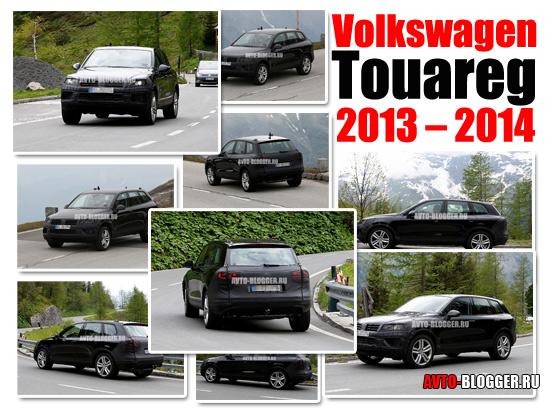 Volkswagen Touareg 2013 - 2014