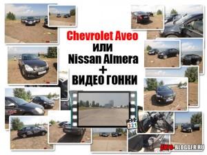 Chevrolet Aveo или Nissan Almera