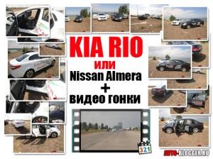 KIA RIO или Nissan Almera