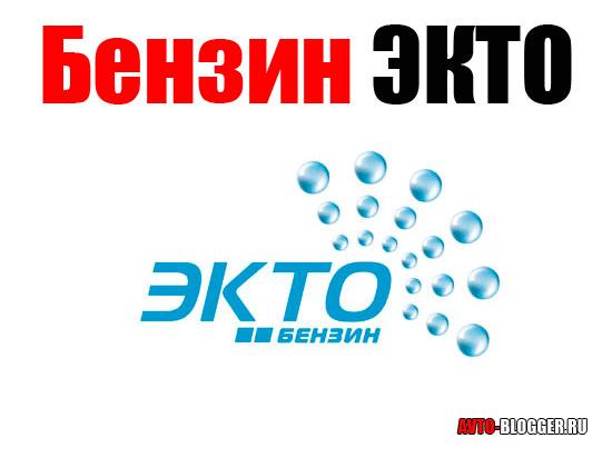 Бензин ЭКТО 92
