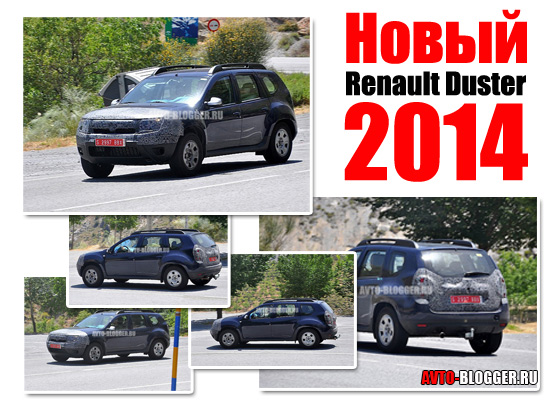 Новый Renault Duster 2014