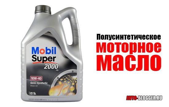Полусинтетическое моторное масло
