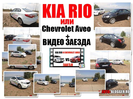 KIA RIO или Chevrolet Aveo