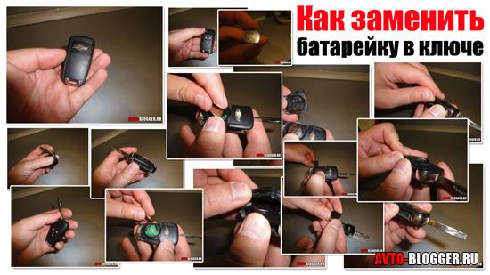 Как заменить батарейку в ключе