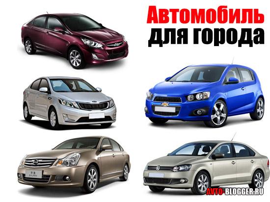 Автомобиль для города