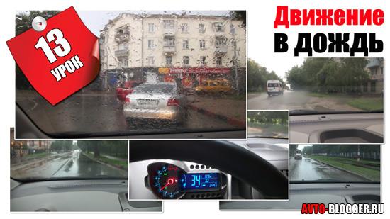 езда в дождь на машине