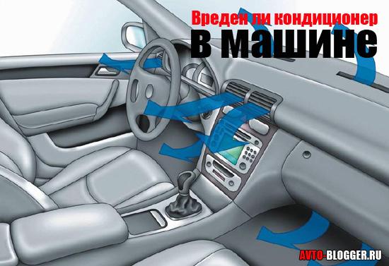 Вреден ли кондиционер в машине