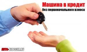 Машина в кредит без первоначального взноса