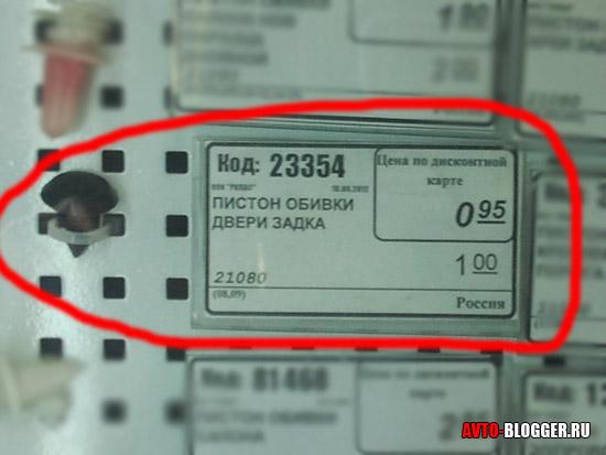 пистон обивки двери задка ВАЗ 2108
