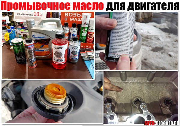 промывочное масло для двигателя