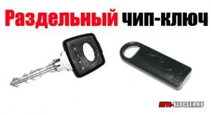 Раздельный чип-ключ